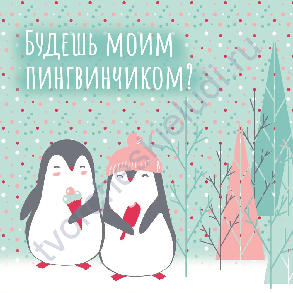 великого картинка ты будешь моим пингвином безопасности