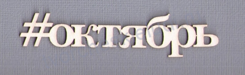 Месяцами, надпись октябрь картинка