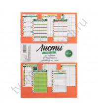 Набор листов для планера Back to school, 10 листов, А5 (14.5х21 см), 180 гр/м2