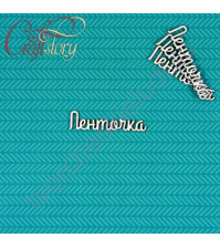 Чипборд Ленточка-2, 4 комплекта