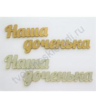 Декоративная надпись Наша доченька, 2 элемента, цвет в ассортименте