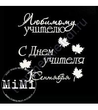 Набор чипборда Надписи, коллекция Школьная, размер 7.5х10 см