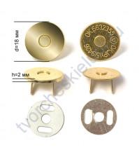 Магнитная кнопка 18 мм, высота 2 мм, 1 комплект, цвет золото