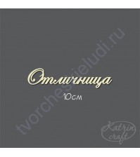 Чипборд Надпись Отличница, 10х2.5 см