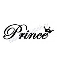 Декор из термотрансферной пленки Prince с короной, 12х3.5 см, цвет в ассортименте
