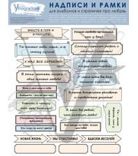 Набор надписей для скрапбукинга Про любовь, лист 19.5х25 см