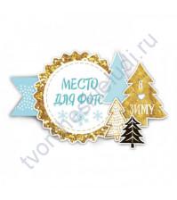 Набор для создания новогоднего магнита Зимний лес