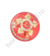 Декоративный кабошон 9 мая -2, диаметр 2 см