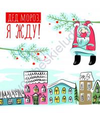 MrPainter KIT - Дед Мороз, я жду