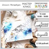 16 мая 2020 - Зимний акварельный альбом (Ия Балушкина)
