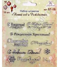 Набор штампов Новый год и Рождество, 10 элементов