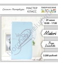 29 июня 2019 - Мидори (Веда Бакалова)