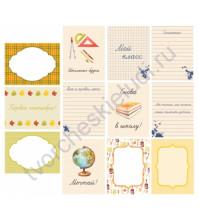 Набор карточек Снова в школу, плотность 190 гр/м, 12 элементов, 7.5х10 см