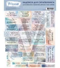 Набор надписей для скрапбукинга Про детей и любовь, лист 19.5х25 см