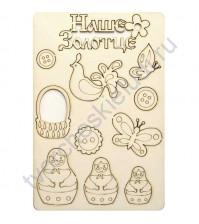 Набор чипборда Наше Золотце, коллекция Красна девица, размер 14х21 см, 11 элементов