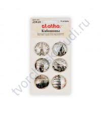 Декоративные камушки Прогулки по Европе, диаметр 22 мм, 6 шт