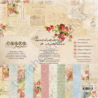 Набор бумаги Письма о любви, 20х20 см, 190 гр/м, 6 двусторонних листов + 2 листа с карточками