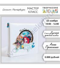 23 ноября 2019 - Детский альбом в стиле Дисней (Анна Прокопенко)