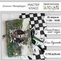 25 апреля 2020 - Миник в стиле микс-медиа (Юлия Родионова)
