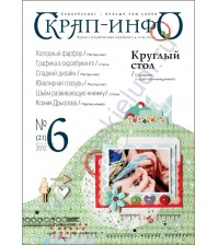 Журнал Скрап-Инфо 6-2012