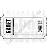 ФП печать (штамп) Счастливый билет, 4х2.1 см