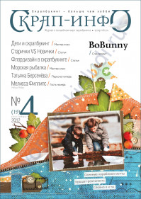Журнал Скрап-Инфо 4-2012