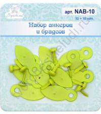 Набор держателей для фото (анкеров) и брадсов Рукоделие™, 10 комп., цвет Светло-зелёный