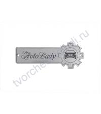 Зеркальная бирка Avto Lady, 80х20 мм, цвет серебро