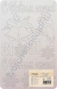 Набор чипборда коллекция Голубой огонек, 11 элементов