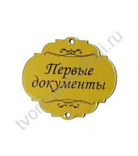 Зеркальная бирка круглая Первые документы, 50х50 мм, цвет золото