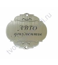 Зеркальная бирка круглая АВТО документы, 50х50 мм, цвет серебро