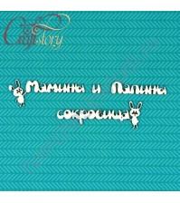 Набор чипборда Мамины и папины сокровища Заяц-3, 1 комплект