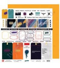 Бумага для скрапбукинга двусторонняя, 30.5х30.5 см, плотность 190 гр/м2, коллекция Вне рамок, лист #жиза