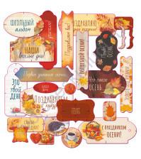 Набор вырубных элементов для журналинга Сны листопада, плотность 190 гр/м, 26 штук