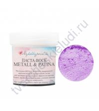 Паста-воск Metall and Patina, 20 мл, цвет чароит