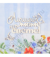 Чипборд надпись Лучшей маме, 9х5 см