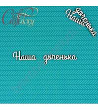 Чипборд Наша доченька-2, 2 комплекта