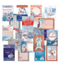 Набор карточек для журналинга Море, плотность 190 гр/м, 20 штук