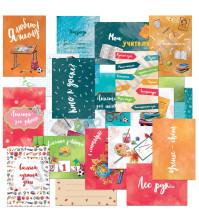 Набор карточек для журналинга Школьная, плотность 190 гр/м, 20 штук