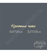 Чипборд надпись Крестный папа, размер 6.6 и 3.2 см