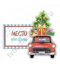 Набор для создания новогоднего магнита Время подарков