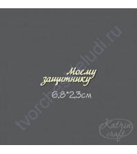 Чипборд Надпись Моему защитнику-8, объедин., 6.8х2.3 см
