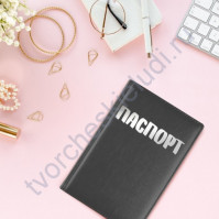 Наклейка-переводка на кожзам с фольгированием Паспорт, 10х10 см