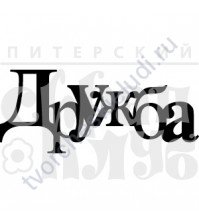 ФП печать (штамп) Надпись Дружба, 6х2.5 см