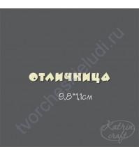Чипборд Надпись Отличница-2, 9.8х1.1 см