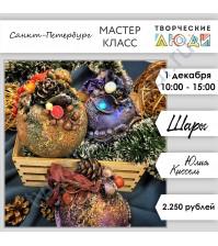 1 декабря 2019 - Шары (Юлия Киссель)