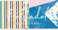 Бумага для скрапбукинга двусторонняя, коллекция 16+, 30.5х30.5 см, 190 гр\м2, лист Попкорн