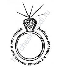 Штамп резиновый Кольцо с надписью, 4х6 см