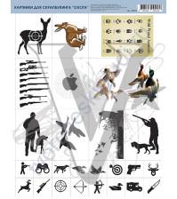 Набор картинок для скрапбукинга Охота, лист 19.5х25 см