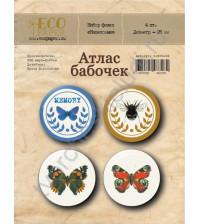 Набор фишек из металла Насекомые, коллекция Атлас бабочек, диаметр 2.5 см, 4 шт.